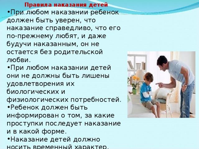 Правила наказания детей