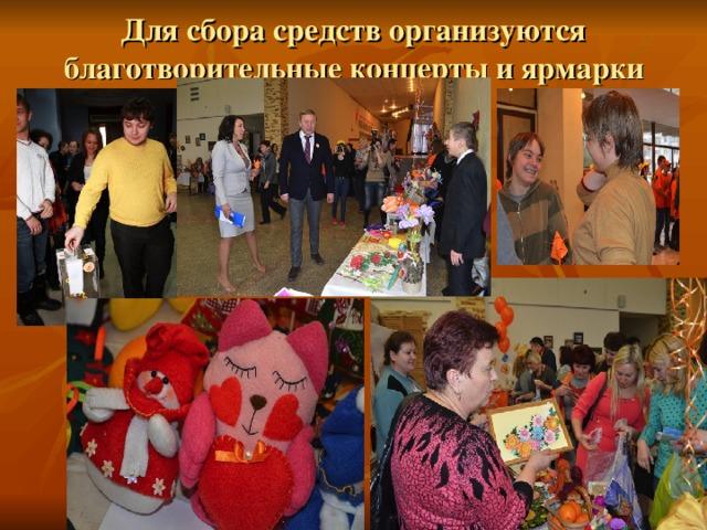 Для сбора средств организуются благотворительные концерты и ярмарки