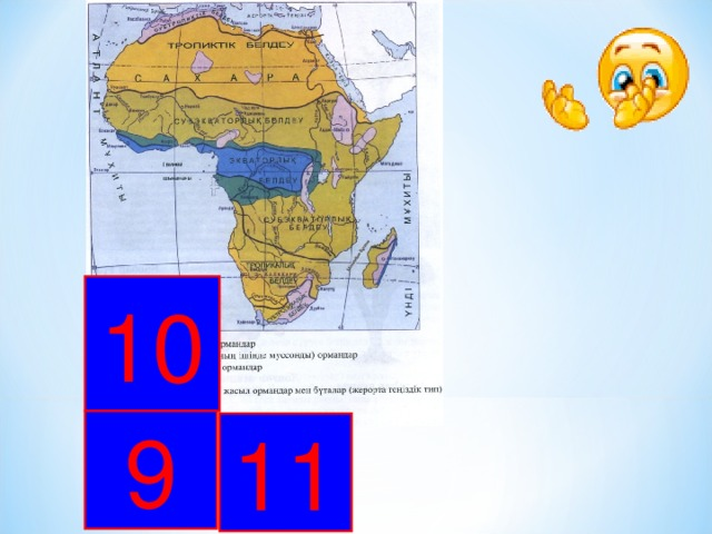 10 9 11