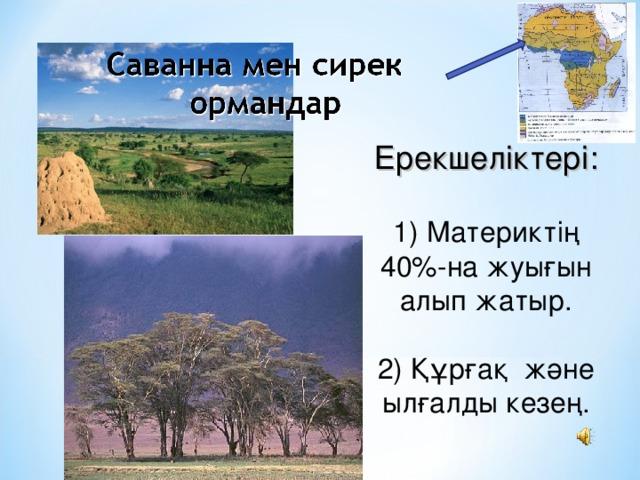 Ерекшеліктері: 1) Материктің 40%-на жуығын алып жатыр. 2) Құрғақ және ылғалды кезең.