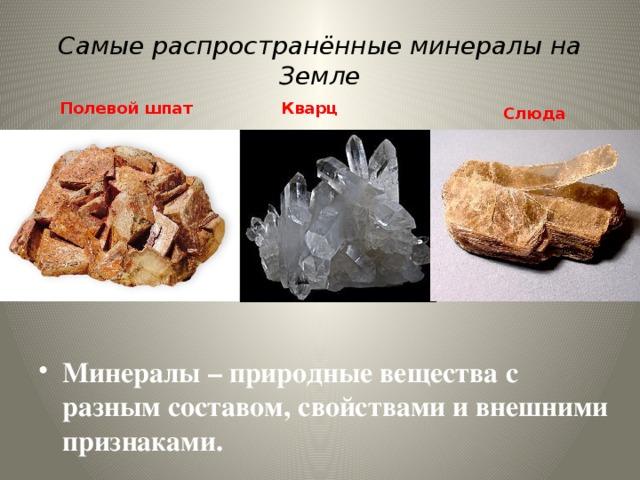 Самые распространённые минералы на Земле Полевой шпат Кварц Слюда