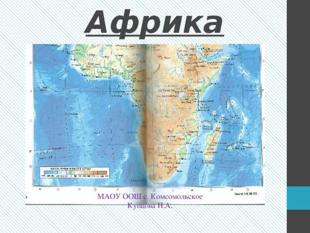 Африка МАОУ ООШ с. Комсомольское Купцова Н.А.
