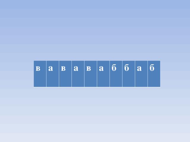 в а  в  а  в  а  б  б  а  б