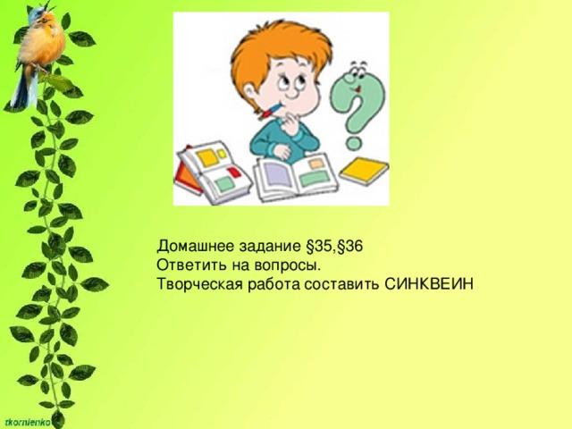 Домашнее задание §35,§36 Ответить на вопросы. Творческая работа составить СИНКВЕИН