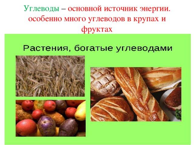 Углеводы – основной источник энергии. особенно много углеводов в крупах и фруктах