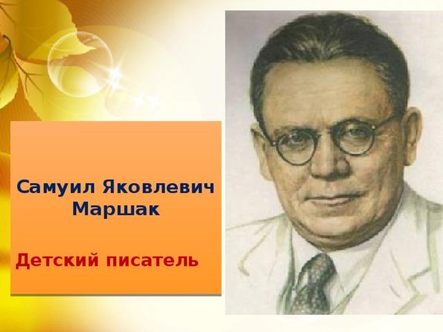 Самуил Яковлевич Маршак  Детский писатель