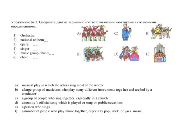 Упражнение № 3 . Соедините данные термины с соответствующими картинками и словарными определениями.