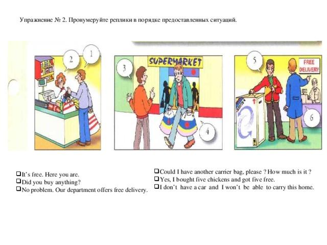 Упражнение № 2 . Пронумеруйте реплики в порядке предоставленных ситуаций.