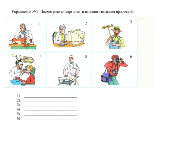 Упражнение № 3  . Посмотрите на картинки и напишите названия профессий.    3 1 2 4 5 6