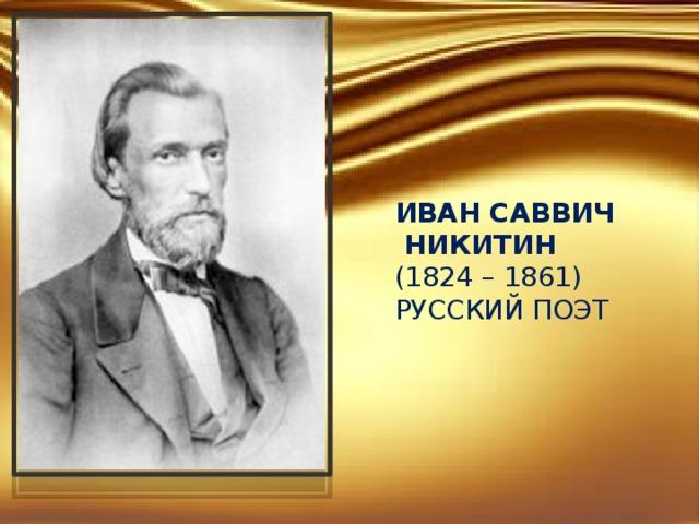 Иван Саввич  Никитин   (1824 – 1861)  русский поэт