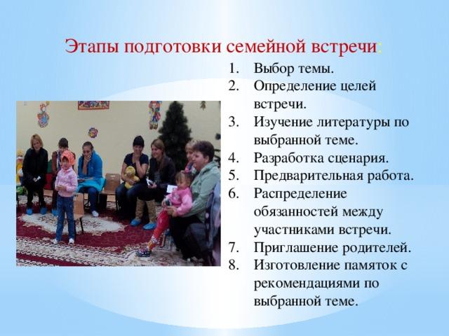 Этапы подготовки семейной встречи :