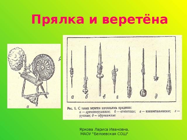 Прялка и веретёна Яркова Лариса Ивановна, МАОУ