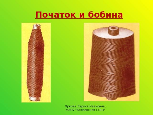 Початок и бобина Яркова Лариса Ивановна, МАОУ