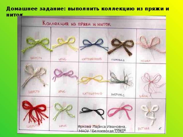 Домашнее задание: выполнить коллекцию из пряжи и ниток Яркова Лариса Ивановна, МАОУ
