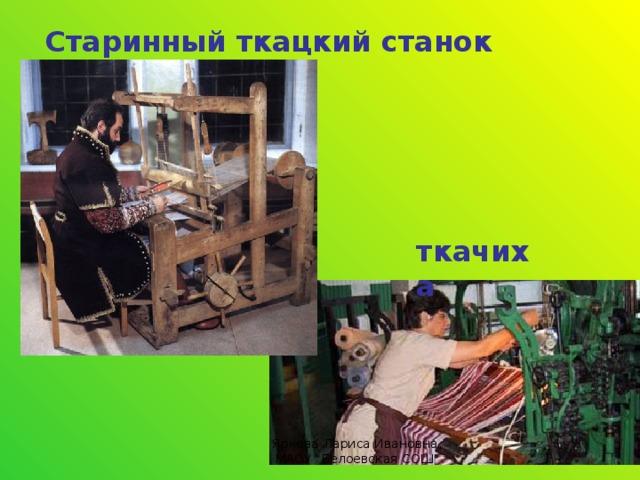 Старинный ткацкий станок  ткачиха Яркова Лариса Ивановна, МАОУ
