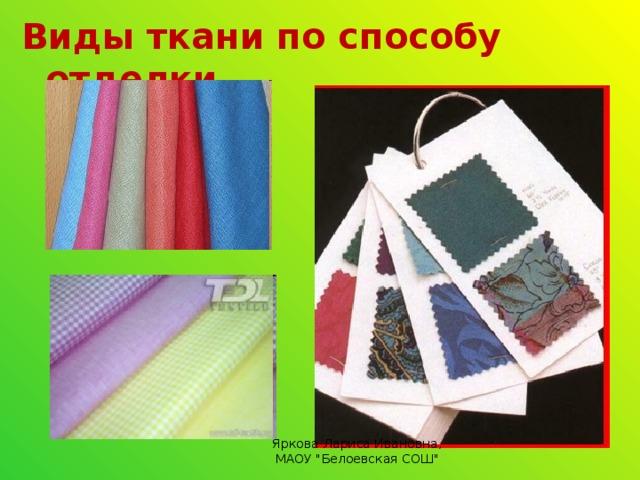 Виды ткани по способу отделки Яркова Лариса Ивановна, МАОУ