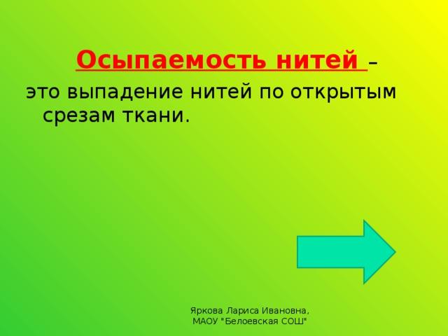 Осыпаемость нитей – это выпадение нитей по открытым срезам ткани. Яркова Лариса Ивановна, МАОУ
