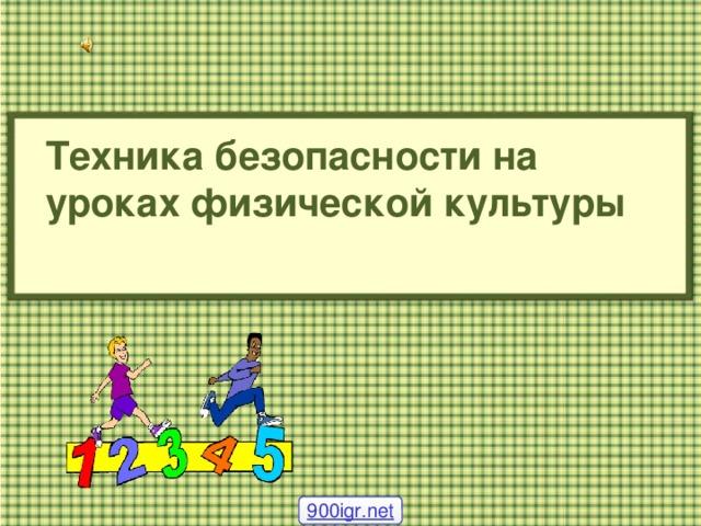 Техника безопасности на уроках физической культуры   900igr.net