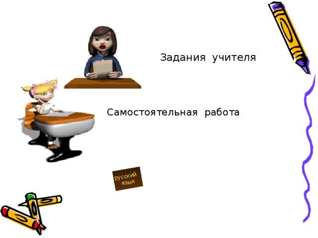 русский язык Задания учителя Самостоятельная работа