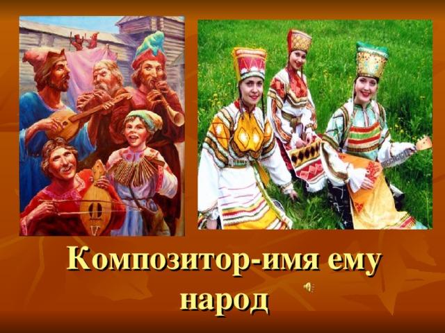 Композитор-имя ему народ