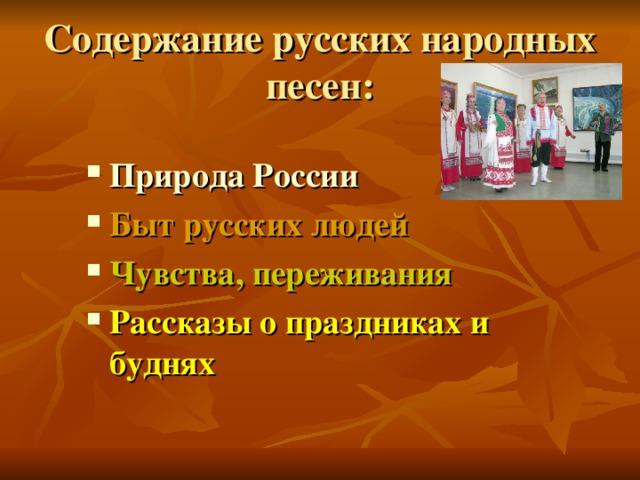Содержание русских народных песен: