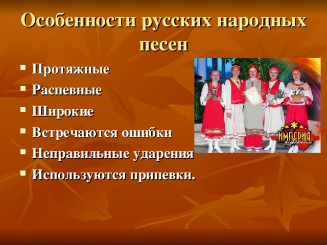 Особенности русских народных песен