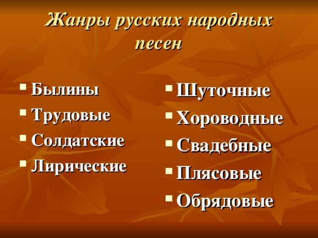 Жанры русских народных песен