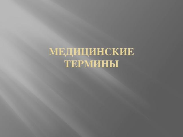 МЕДИЦИНСКИЕ  ТЕРМИНЫ