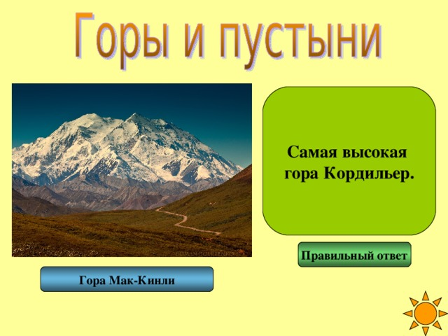Самая высокая гора Кордильер. Правильный ответ Гора Мак-Кинли