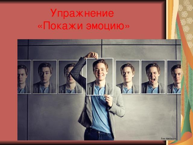 Упражнение  «Покажи эмоцию»