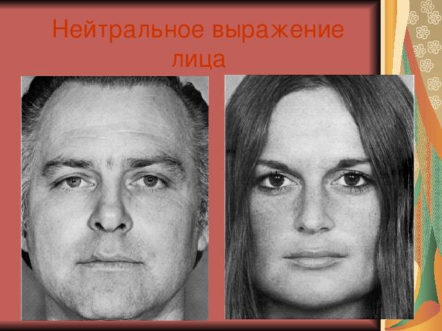Нейтральное выражение лица