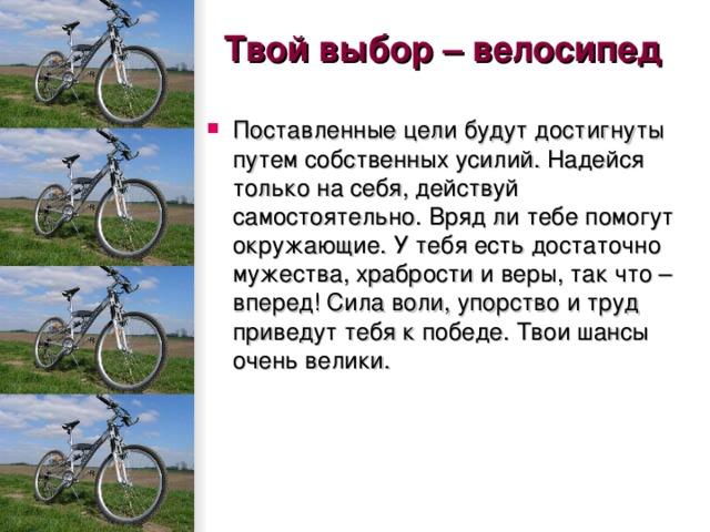 Твой выбор – велосипед