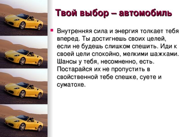 Твой выбор – автомобиль