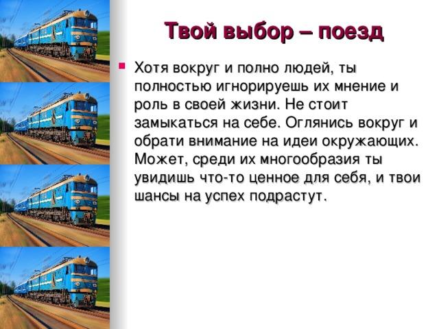 Твой выбор – поезд