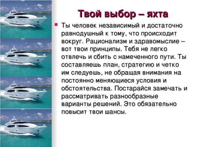 Твой выбор – яхта