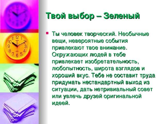 Твой выбор – Зеленый