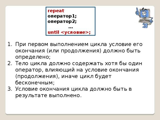 repeat оператор1; оператор2; … until ;