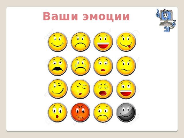 Ваши эмоции