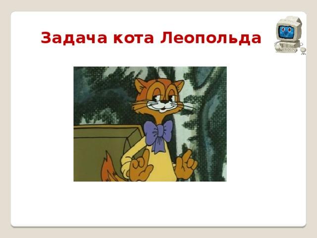 Задача кота Леопольда