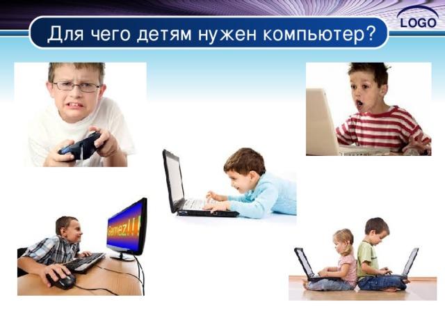Для чего детям нужен компьютер?