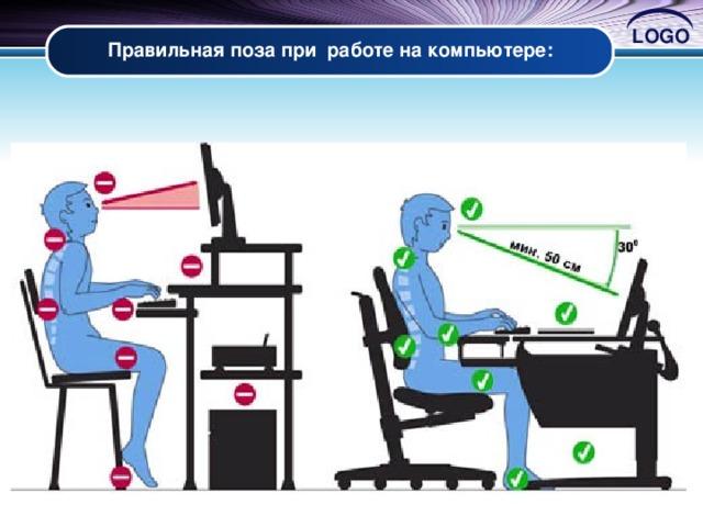 Правильная поза при работе на компьютере:
