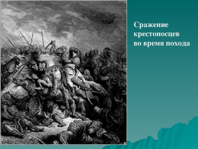 Сражение крестоносцев во время похода