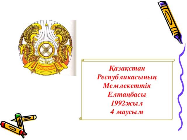 Қазақстан Республикасының Мемлекеттік Елтаңбасы 1992жыл 4 маусым