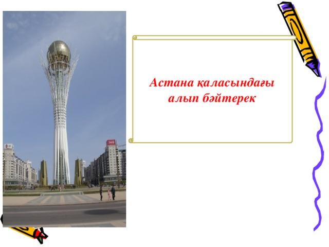 Астана қаласындағы алып бәйтерек