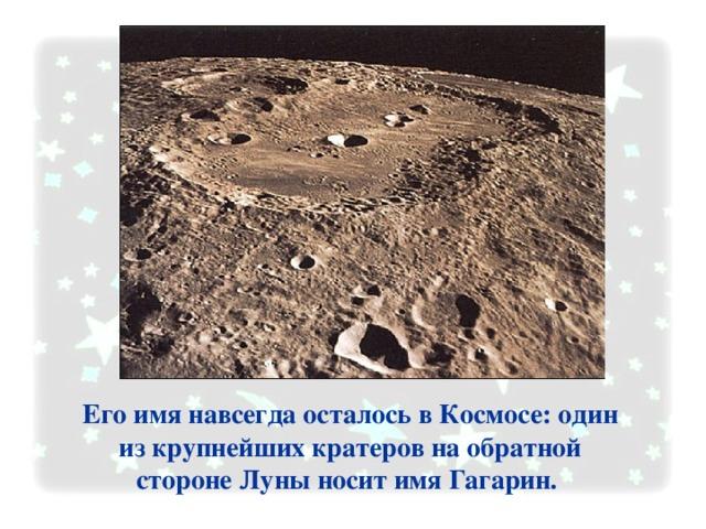 Его имя навсегда осталось в Космосе: один из крупнейших кратеров на обратной стороне Луны носит имя Гагарин.