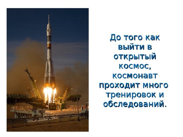 До того как выйти в открытый космос, космонавт проходит много тренировок и обследований.