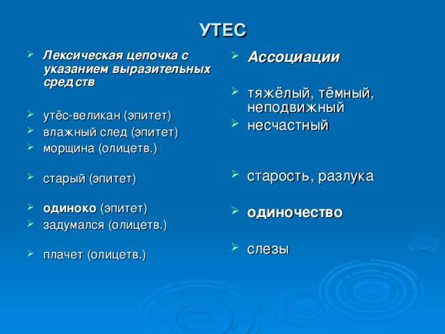 УТЕС Лексическая цепочка с указанием выразительных средств Ассоциации