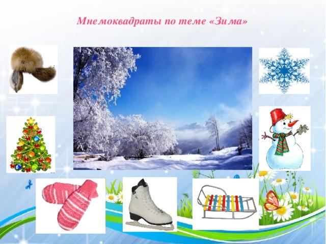 Мнемоквадраты по теме «Зима»