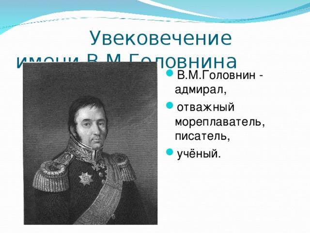 Увековечение имени В.М.Головнина