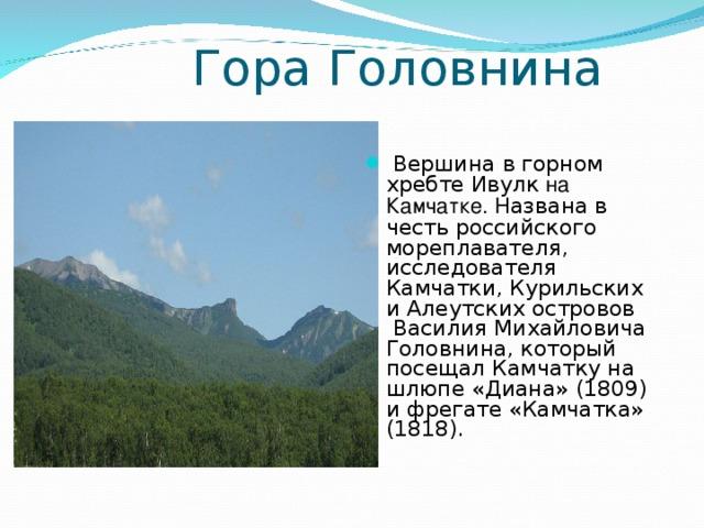 Гора Головнина